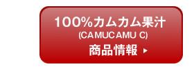 100%カムカム果汁 商品情報へ