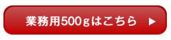 業務用500gはこちら