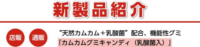 新製品紹介「カムカムグミキャンディ」