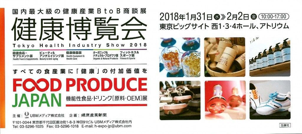 2018 kenko expo